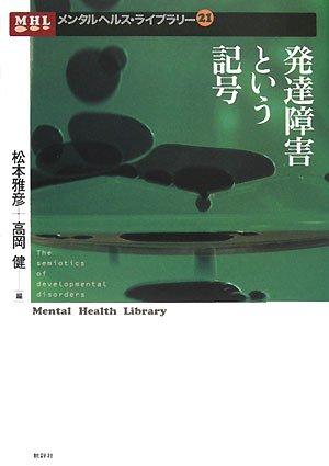 発達障害という記号 (メンタルヘルス・ライブラリー)