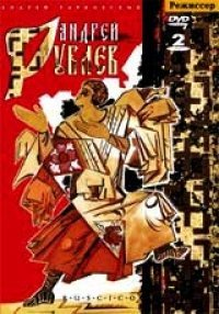 Andrei Rublev (Ruscico) (2 DVD NTSC) by Anatolij Solonitsyn