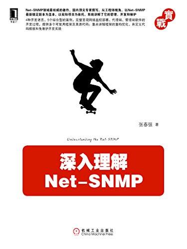 深入理解Net-Snmp (实战) (Chinese Edition)