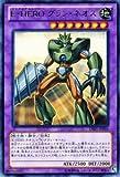 遊戯王カード 【E・HERO グラン・ネオス】 DE01-JP096-R ≪デュエリストエディション1≫