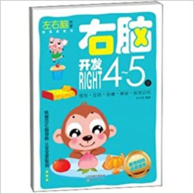 Book Sides of the brain to develop creative game: right brain development (4-5 years old)(Chinese Edition)