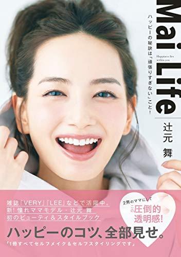 辻元舞 最新号 表紙画像