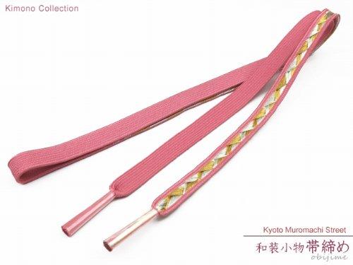 振袖用 正絹?平組の帯締め成人式 十三参りに【ピンク】FOJ434