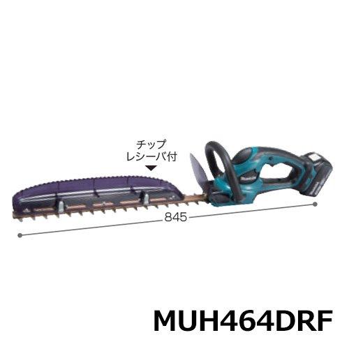 充電式生垣バリカン MUH464DRF 高級刃仕様 刈込み幅:460mm バッテリBL1830充電器DC18RC付属 B074XSLM36