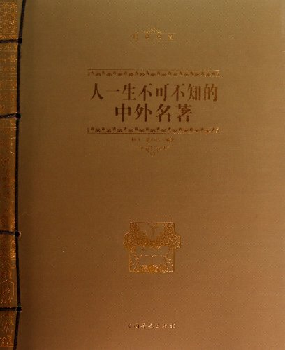 Chinese and Foreign Classics Really Need to Know in One Persons Life (Chinese Edition)