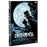 映画 妖怪人間ベム 【DVD通常版】<本編ディスクのみ>