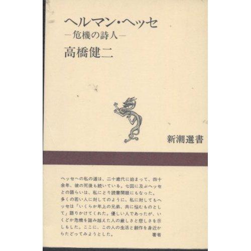 ヘルマン・ヘッセ―危機の詩人 (新潮選書)