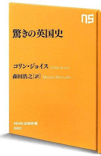 驚きの英国史 (NHK出版新書)