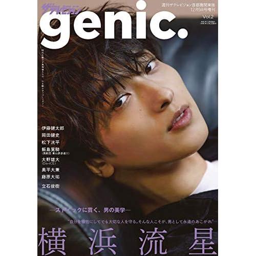 ザテレビジョン genic. Vol.2 表紙画像