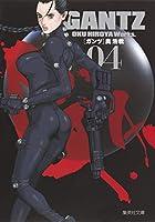 GANTZ 4 (集英社文庫―コミック版) 文庫