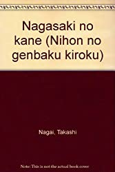 Nagasaki no kane (Nihon no genbaku kiroku) (Japanese Edition)