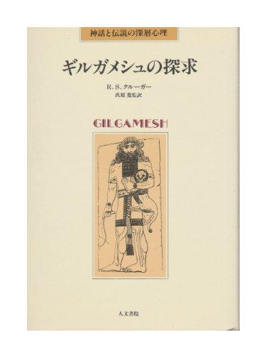 ギルガメシュの探求―神話と伝説の深層心理