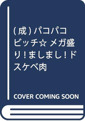 (成)パコパコビッチ☆ メガ盛り!ましまし!ドスケベ肉: TENMA COMICS