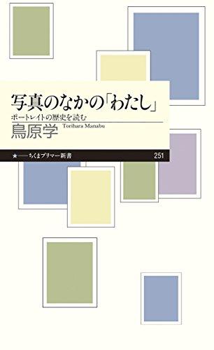 写真のなかの「わたし」: ポートレイトの歴史を読む (ちくまプリマー新書)