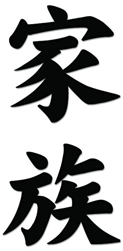 Family Kazoku Japanese Kanji Symbol Character Vinyl Decal Sticker For Vehicle Car Truck Window Bumper Wall Decor - [6 inch/15 cm Tall] - Gloss BLACK Color