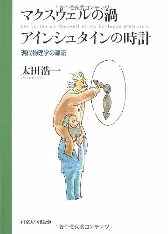 カメ社説吸収する電磁気学〈1〉 (裳華房フィジックスライブラリー)