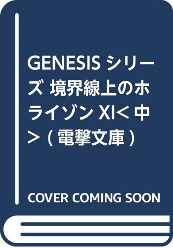 GENESISシリーズ 境界線上のホライゾンXI<中> (電撃文庫)