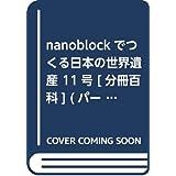 nanoblockでつくる日本の世界遺産 11号 [分冊百科] (パーツ付)