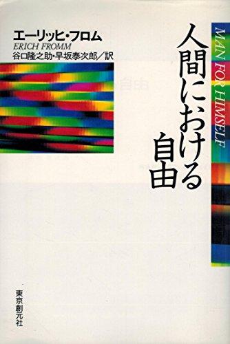 人間における自由 (現代社会科学叢書)