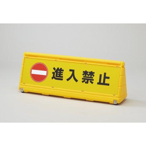 スタンド ワイドポップサイン 「 進入禁止 」 黄 WPS-3Y  B00GWY7IWG