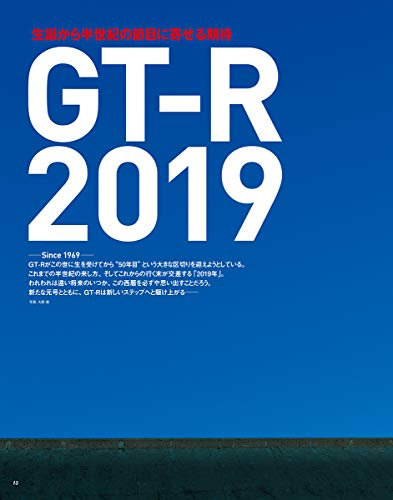 GTR Magazine 最新号 追加画像
