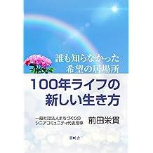 daremosiranakattakibounoibasho: 100nenraihunoatarasiiikikata (Japanese Edition)