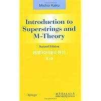 超弦和M理论导论(第2版)