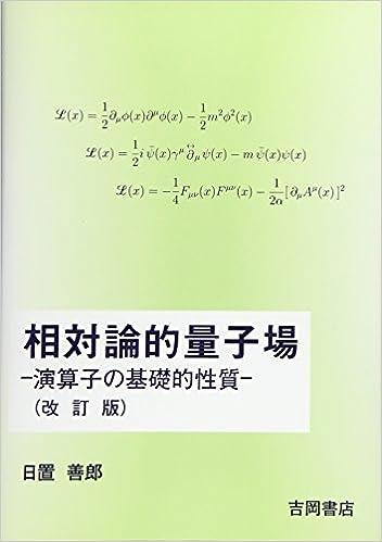 相対論的量子場-演算子の基礎的...