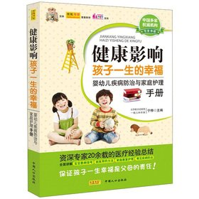 Health effects of the happiness of the child's life: infants for Disease Control and Prevention. and Family Care Manual(Chinese Edition) ebook