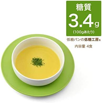 低糖質 かぼちゃスープ 4食パック 糖質オフ 糖質制限 低糖 低糖質 糖質 食品 糖質カット 健康食品 健康 低糖工房 糖質制限におすすめ! 100gあたり糖質3.4g スープ