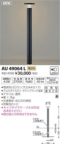 KOIZUMI(コイズミ照明) LEDガーデンライト 700mmタイプ 防雨型 電球色 AU49064L B07DJ71YTY 11826