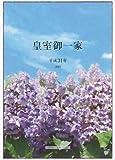 平成31年(2019年) 皇室カレンダー 壁掛け式