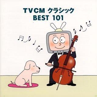 TVCMクラシックBEST101