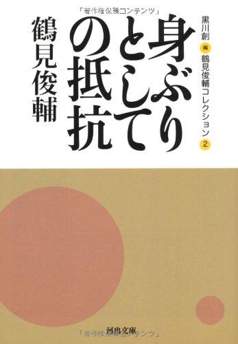 身ぶりとしての抵抗 ---鶴見俊輔コレクション2 (河出文庫)