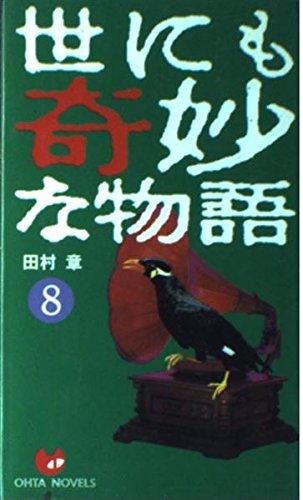 世にも奇妙な物語〈8〉 (OHTA NOVELS)