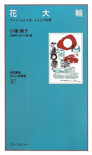 Hana tairin : Fasshon jinsei danjiri katagi.