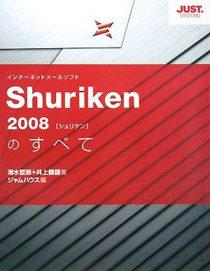 Shuriken2008のすべて