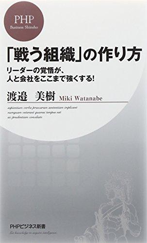「戦う組織」の作り方 (PHPビジネス新書)