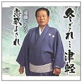 FUYUZARE... TSUGARU/KOIUTAYO SARE