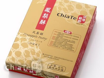 Chia Te Pineapple Cake (12 pcs/Box) Best Taiwanese Gift - ChiaTe - Fresh Stock by Chia Te
