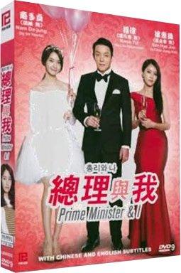 Prime Minister & I (Korean Drama with English - Si Stores Mall