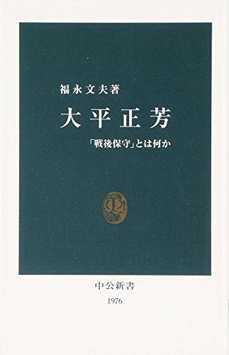 大平正芳―「戦後保守」とは何か (中公新書)