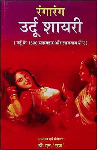 Buy Rangarang Urdu Shayari Book Online at Low Prices in India