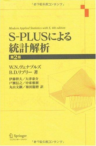 S-PLUSによる統計解析