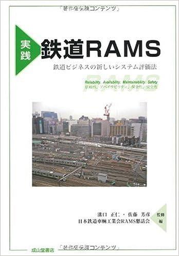 RAMS規格