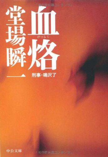 血烙―刑事・鳴沢了 (中公文庫)