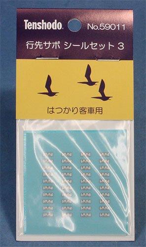 天賞堂 【59011】 行先サボシールセット 3 はつかり客車用 (1/80 16.5mmゲージ パーツ)