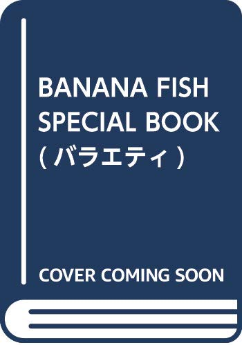 BANANA FISH cafe & bar BOOK (バラエティ)
