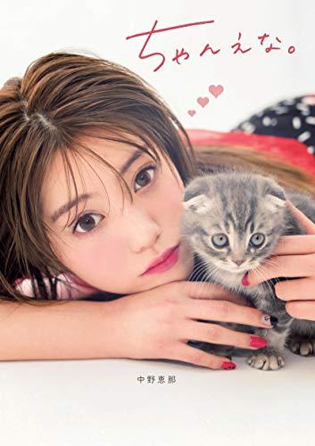 中野恵那 最新号 表紙画像