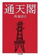通天閣 (ちくま文庫)
